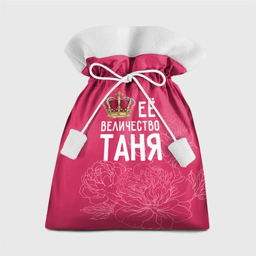 Подарочный 3D мешок Её величество Таня