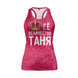 Её величество Таня