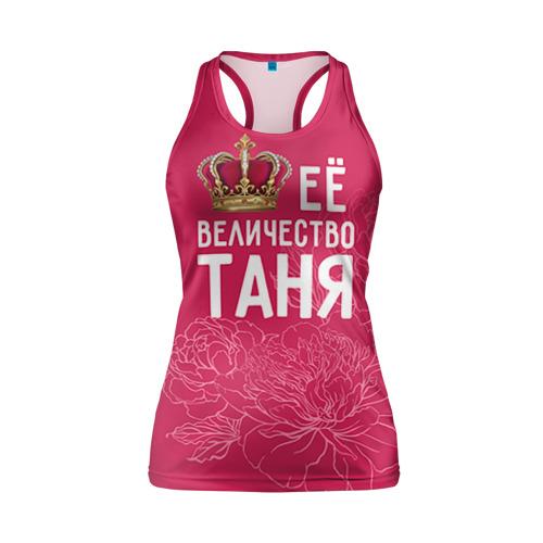 Женская майка 3D спортивная Её величество Таня