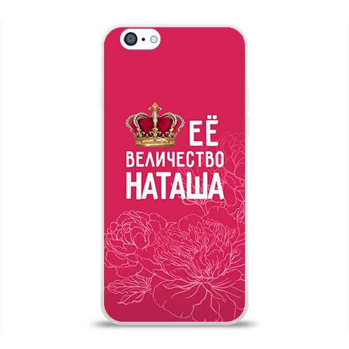 Чехол для Apple iPhone 6 силиконовый глянцевый  Фото 01, Её величество Наташа