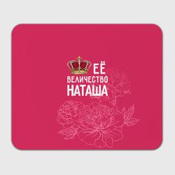 Её величество Наташа