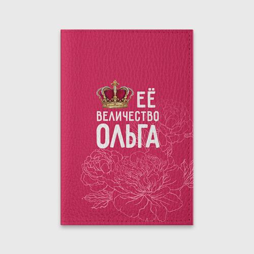 Обложка для паспорта матовая кожа  Фото 01, Её величество Ольга