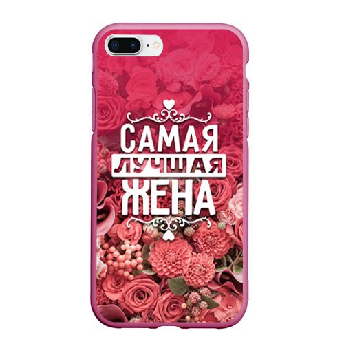 Чехол для iPhone 7Plus/8 Plus матовый Лучшая жена Фото 01