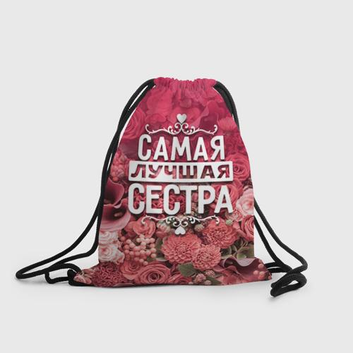 Рюкзак-мешок 3D  Фото 01, Лучшая сестра
