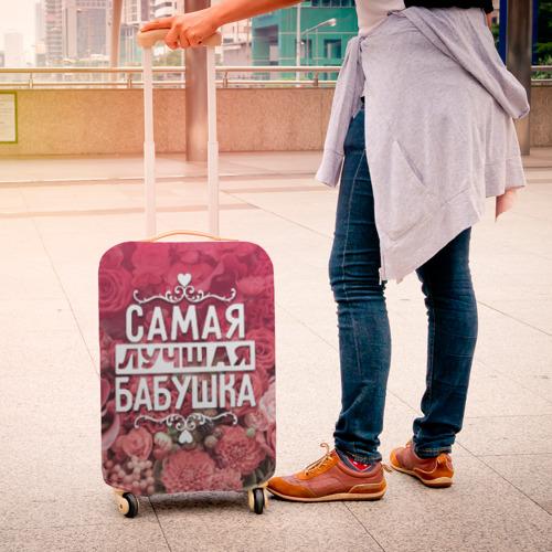 Чехол для чемодана 3D  Фото 04, Лучшая бабушка