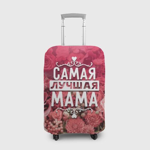 Чехол для чемодана 3D  Фото 01, Лучшая мама