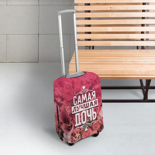 Чехол для чемодана 3D  Фото 03, Лучшая дочь