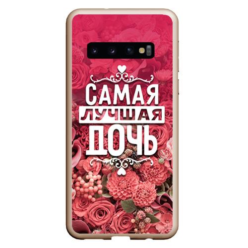 Чехол для Samsung Galaxy S10 Лучшая дочь Фото 01