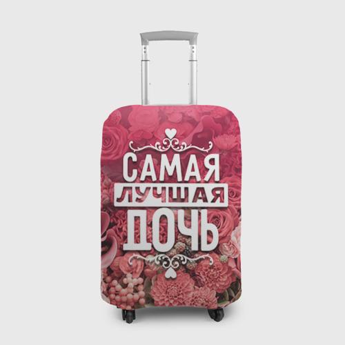 Чехол для чемодана 3D  Фото 01, Лучшая дочь