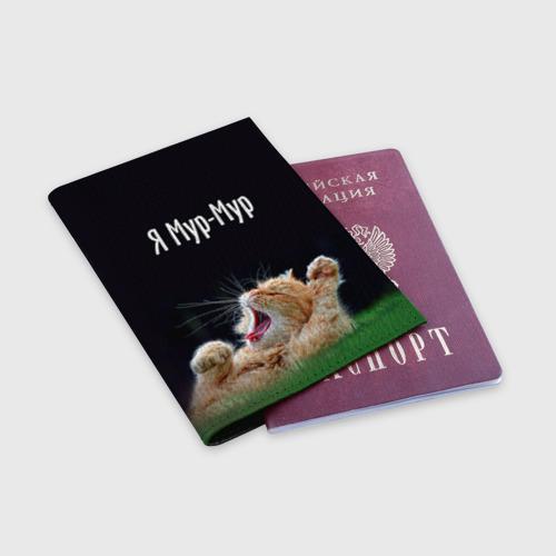 Обложка для паспорта матовая кожа  Фото 03, Мур мур