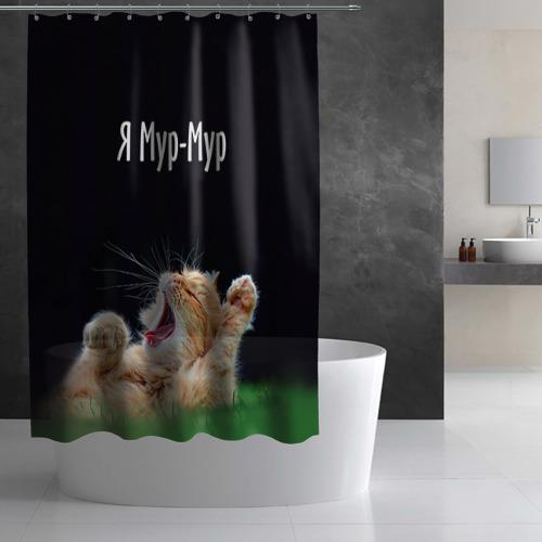 Штора 3D для ванной  Фото 03, Мур мур
