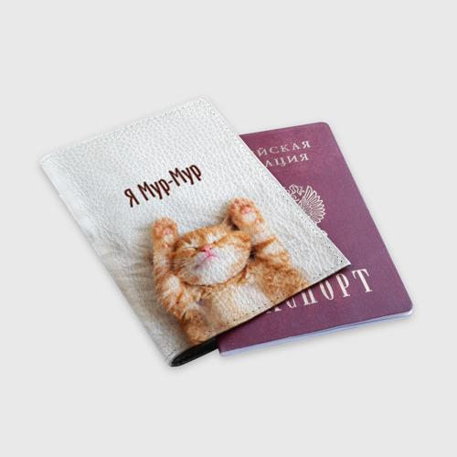 Обложка для паспорта матовая кожа  Фото 03, Я мур мур