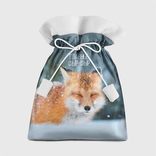 Подарочный 3D мешок Фыр фыр