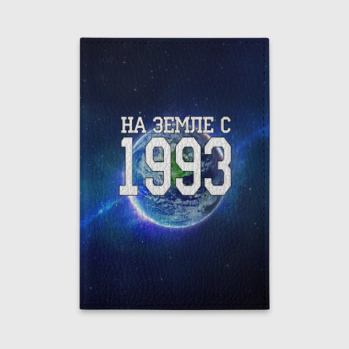 На Земле с 1993