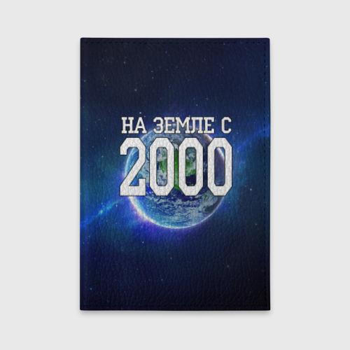 Обложка для автодокументов  Фото 01, На Земле с 2000