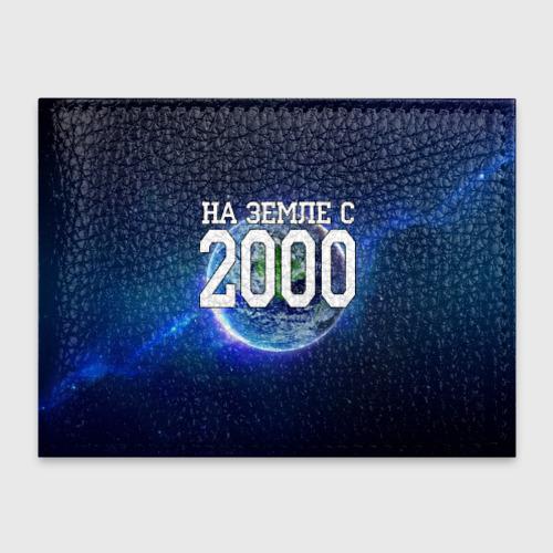 Обложка для студенческого билета  Фото 01, На Земле с 2000
