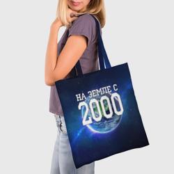 На Земле с 2000