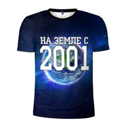 На Земле с 2001