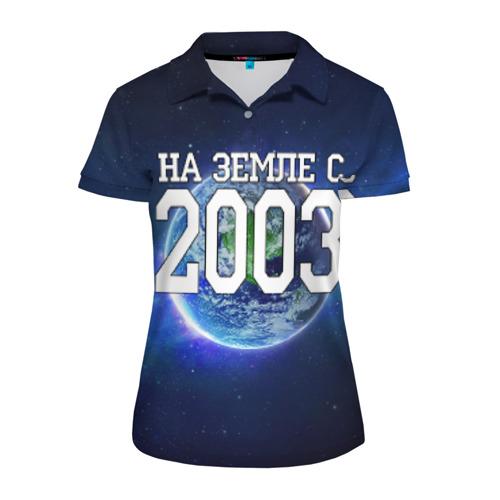 Женская рубашка поло 3D На Земле с 2003
