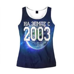 На Земле с 2003