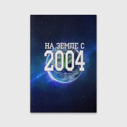 На Земле с 2004