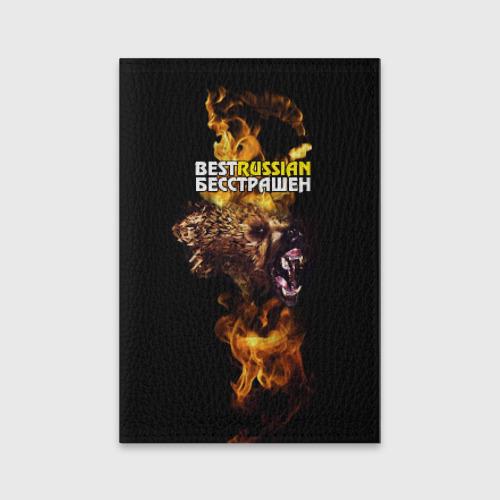 Обложка для паспорта матовая кожа  Фото 01, BESTRUSSIAN - БЕССТРАШЕН