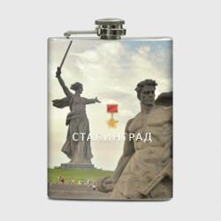 Город-герой Сталинград