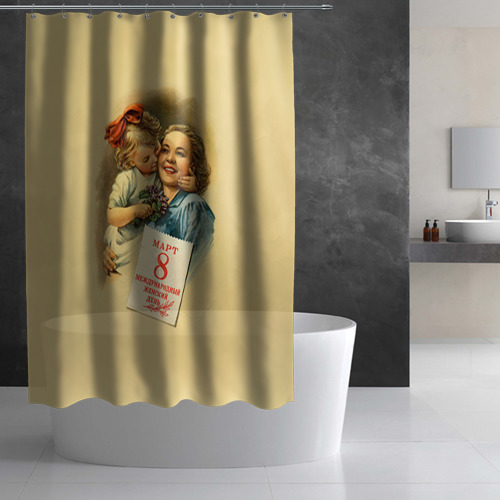 Штора 3D для ванной  Фото 02, С 8 марта
