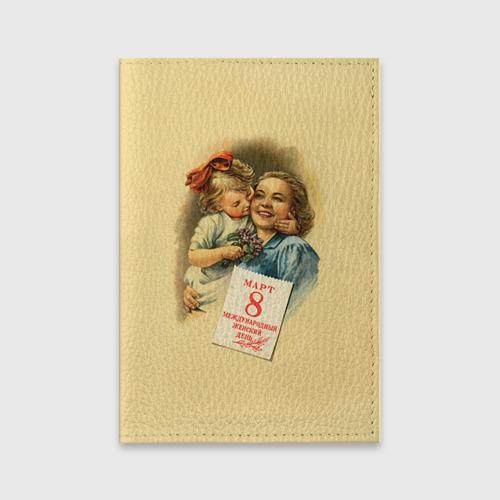 Обложка для паспорта матовая кожа  Фото 01, С 8 марта