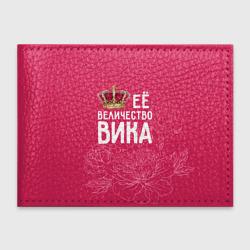 Её величество Вика