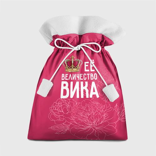 Подарочный 3D мешок Её величество Вика