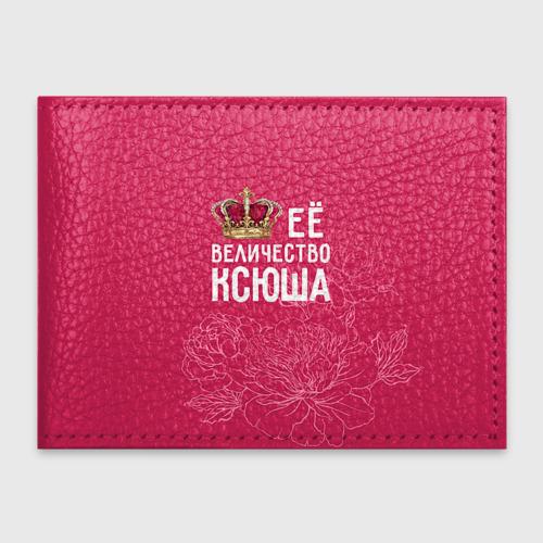 Обложка для студенческого билета  Фото 01, Её величество Ксюша