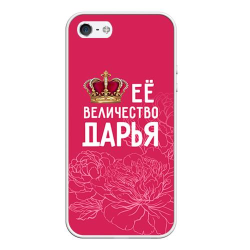 Чехол силиконовый для Телефон Apple iPhone 5/5S Её величество Дарья