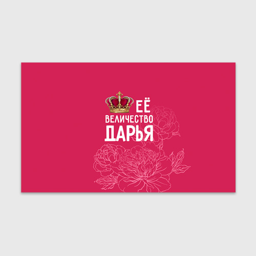 Бумага для упаковки 3D  Фото 02, Её величество Дарья