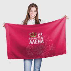 Её величество Алёна