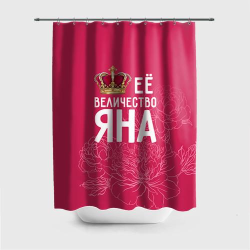 Штора для ванной Её величество Яна от Всемайки