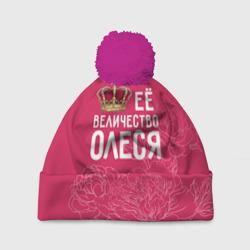 Её величество Олеся