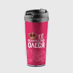 Её величество Олеся - интернет магазин Futbolkaa.ru
