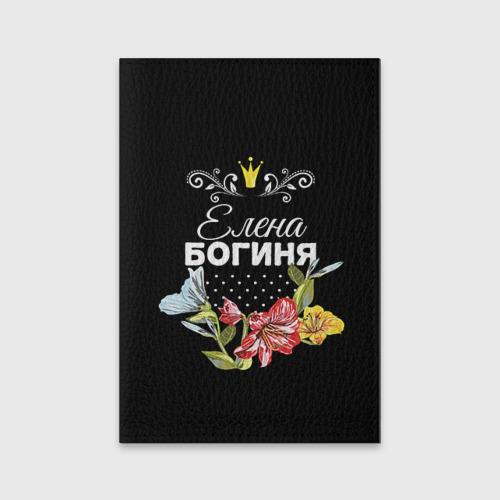 Обложка для паспорта матовая кожа  Фото 01, Богиня Елена