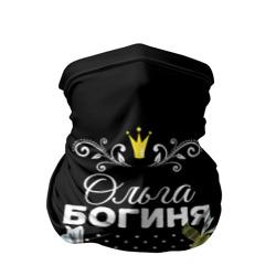 Богиня Ольга