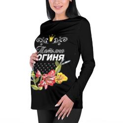 Богиня Татьяна