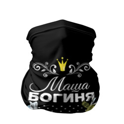 Богиня Маша