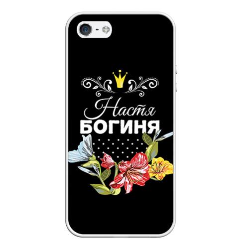 Чехол силиконовый для Телефон Apple iPhone 5/5S Богиня Настя