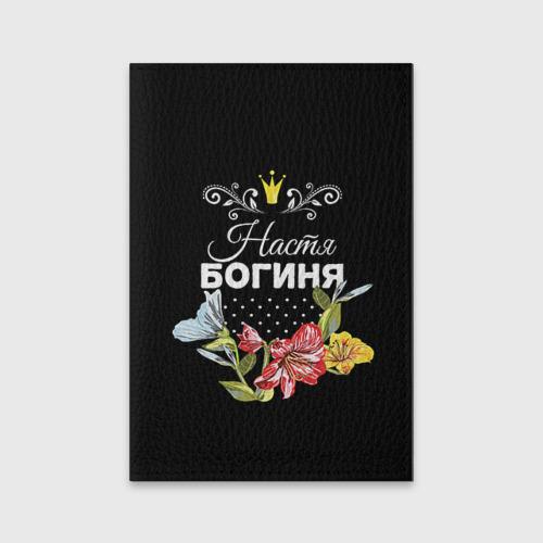 Обложка для паспорта матовая кожа  Фото 01, Богиня Настя