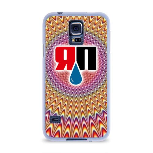 Чехол для Samsung Galaxy S5 силиконовый  Фото 01, ЯПлакалъ