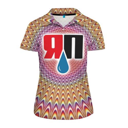 Женская рубашка поло 3D Яплакалъ