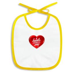 Любовь спасет мир