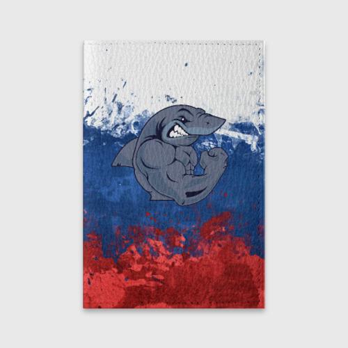 Обложка для паспорта матовая кожа  Фото 01, Акула