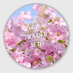 В душе - весна