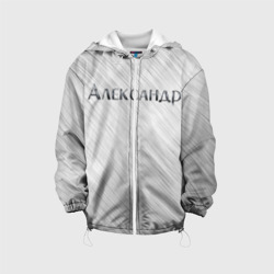 Александр - имя металл